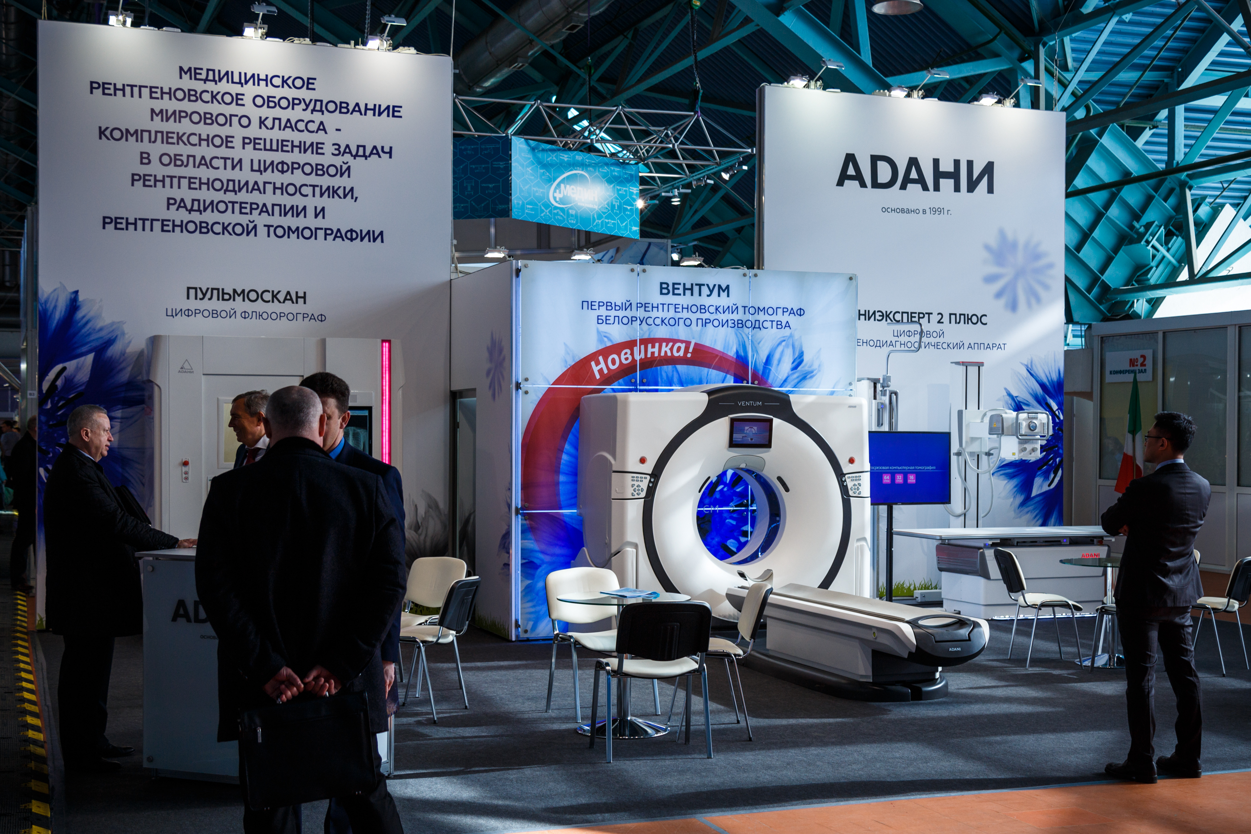 выставка здравоохранение беларуси 2018